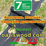 Агротканина на метраж 1,6 м 85г/м. AGREEN плетена, чорна, щільна. Мульчування грунту на 7-10 років, фото 7