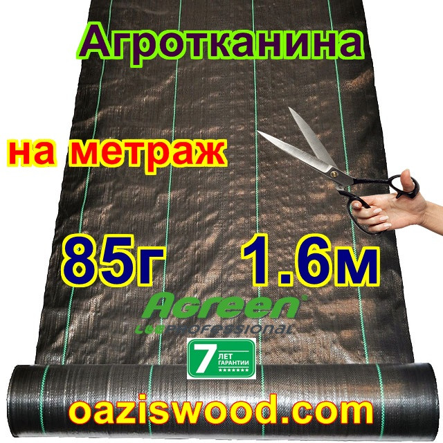 Агротканина на метраж 1,6 м 85г/м. AGREEN плетена, чорна, щільна. Мульчування грунту на 7-10 років