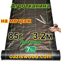 Агротканина на метраж 3,2м 85г/м. AGREEN плетена, чорна, щільна. Мульчування грунту на 7-10 років