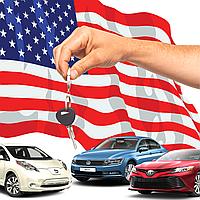 Автомобили с аукционов США под ключ
