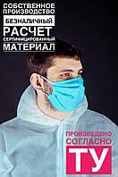 Маска защитная медицинская 3-х слойнаяс фиксатором для носа(25 шт)