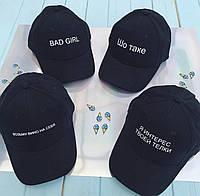 Черные кепки с Вашими надписями