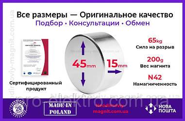 Неодимовый магнит 45*15 ( сила 65 кг ) Польша N42