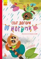 Книга Світ догори. Моя Казкотерапія.  Автор - Анастасія Альошичева  (Ранок)