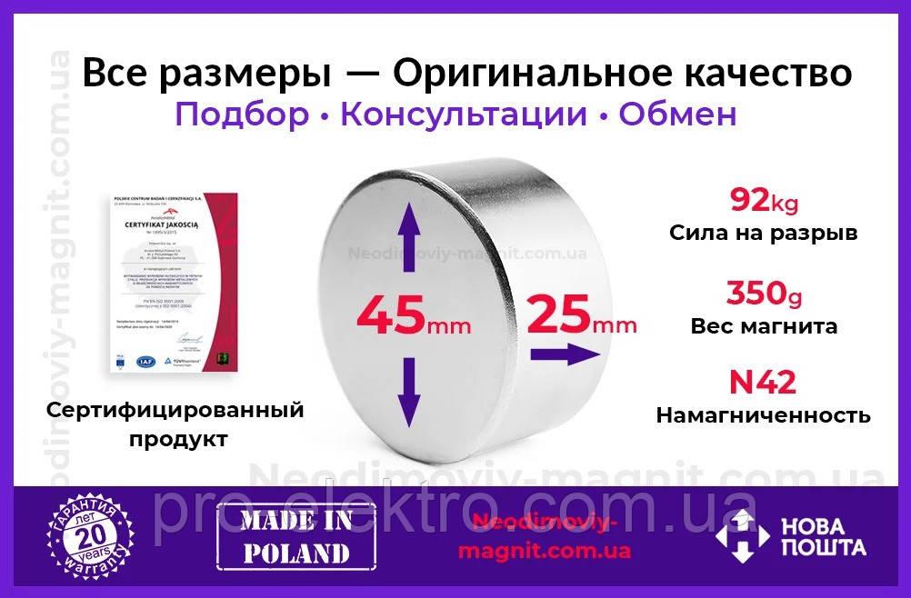 Неодимовый магнит 45*25 ( сила 92 кг ) Польша N42