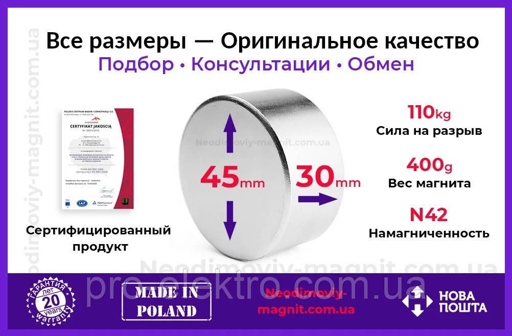 Неодимовый  магнит 45*30 ( сила 110 кг ) Польша N42