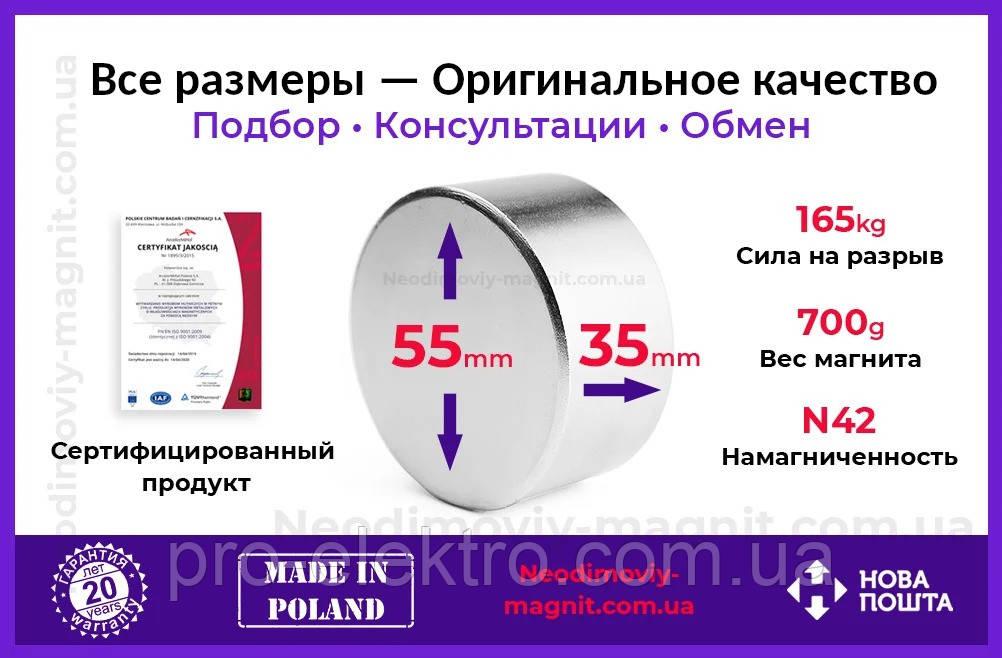 Неодимовый  магнит 55*35 ( сила 165 кг ) Польша N42