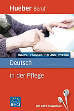 Книга Deutsch in der Pflege mit MP3-Download / Hueber / Автор: Angelika Gajkowski