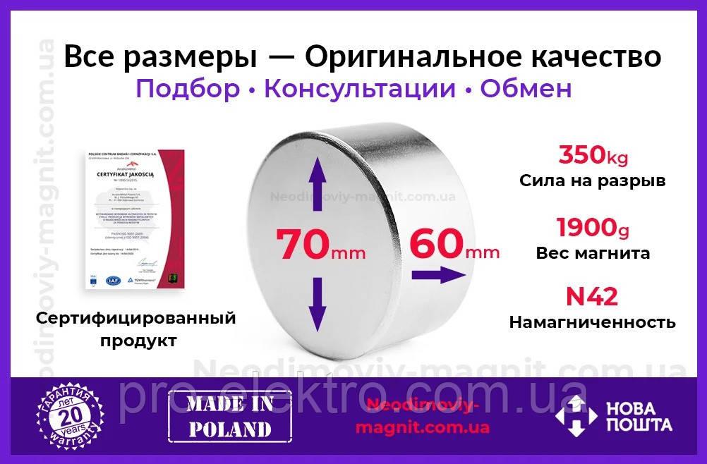 Неодимовый  магнит 70*60 ( сила 350 кг ) Польша N42