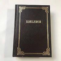 Библия в Харькове маленького формата в подарок, перевод русский синодальный. (Священная христианская книга)