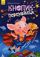 Книга Кнопик - переможець. Моя Казкотерапія. Автор - Марина Ляшок (Ранок)