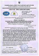 Сертификация на соответствие международному стандарту ISO 22000:2018