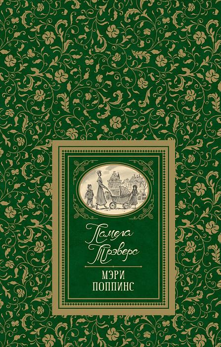 « Мэри Поппинс» Трэверс П.Л.
