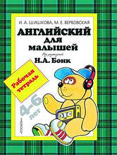 «Английский для малышей. Рабочая тетрадь» Вербовская М.Е., Шишкова И.А.