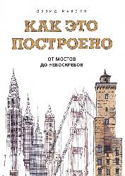 Книга Як це побудовано. Від мостів до хмарочосів. Ілюстрована енциклопедія. Автор - Девід Маколі (МІФ)