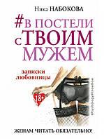 Ника Набокова - В постели с твоим мужем. Записки любовницы