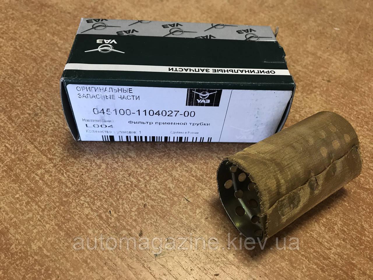 Фільтр приймальної труби (топливозаборник) ГАЗ, УАЗ