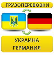 Грузоперевозки из Украины в Германию
