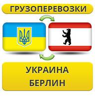 Грузоперевозки из Украины в Берлин