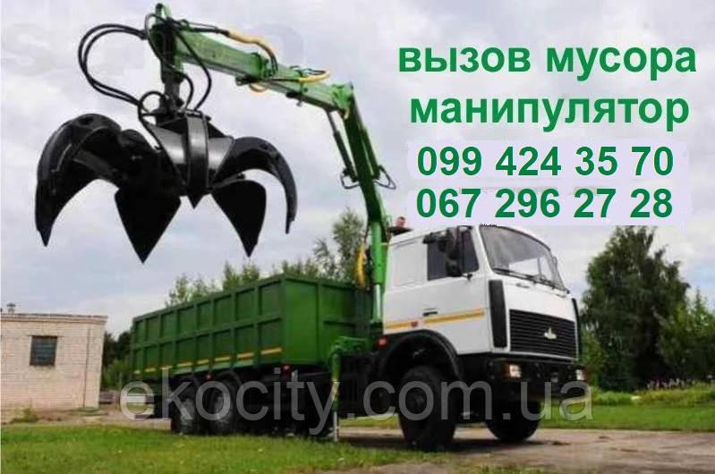 Вывоз мусора с манипулятором грейфер