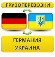 Грузоперевозки из Германии в Украину