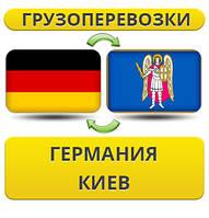 Грузоперевозки из Германии в Киев