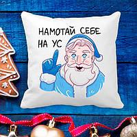 "Подушка с новогодним принтом Дед Мороз ""Намотай себе на ус"""
