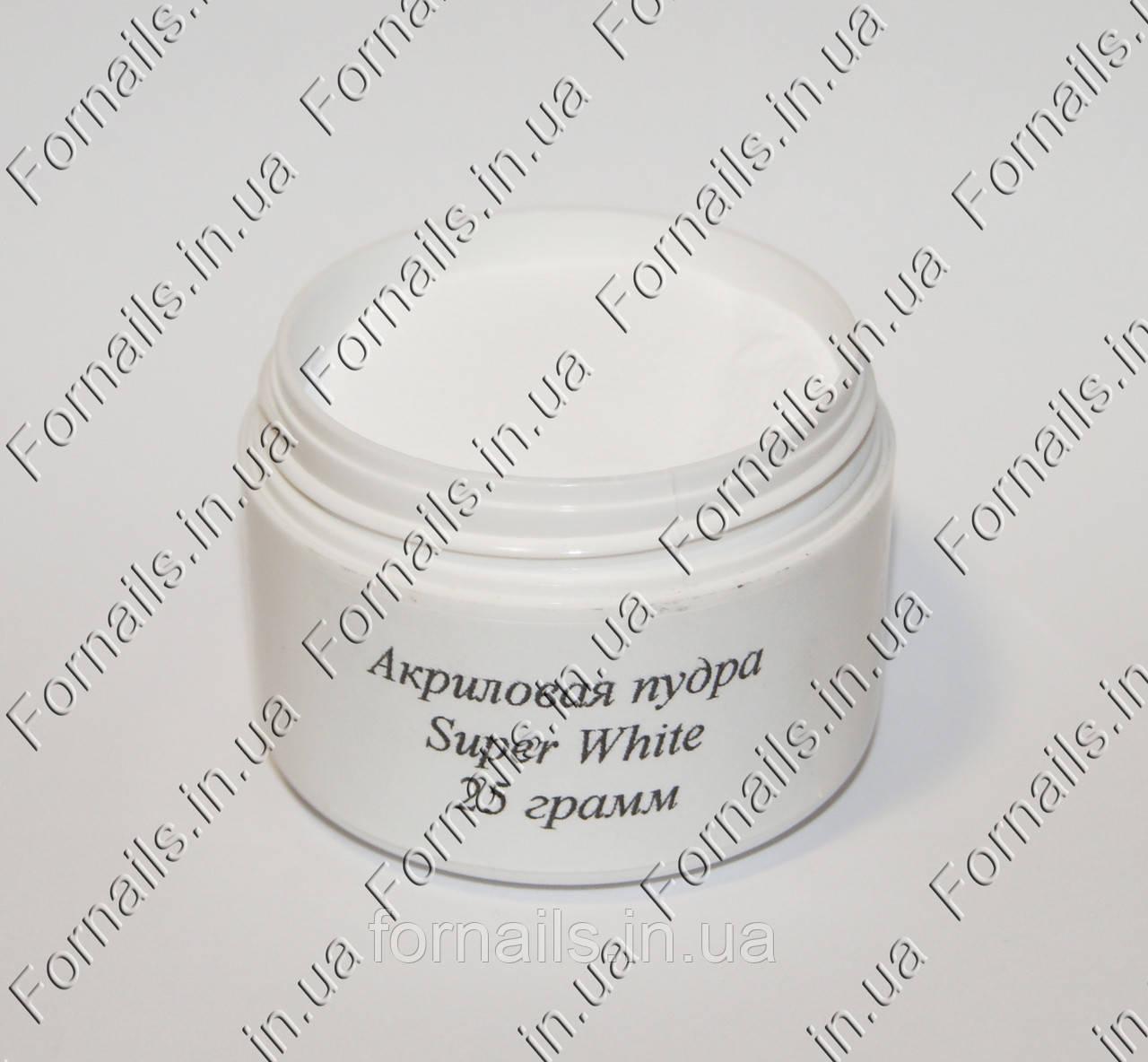 Акриловая пудра Super White (25 грамм)