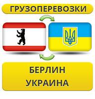 Грузоперевозки из Берлина в Украину