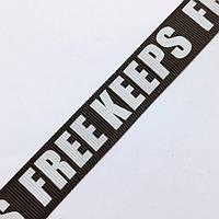 Тесьма репсовая 20мм цв черный +надпись (рул 100ярд=91,44м)