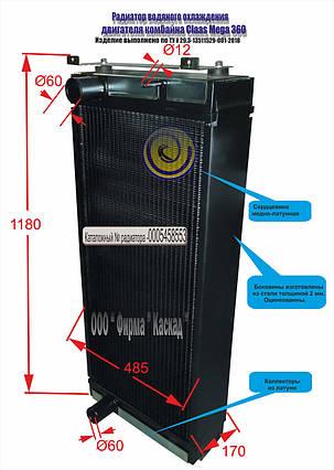 Радиатор водяной для комбайна Claas Mega 360, фото 2