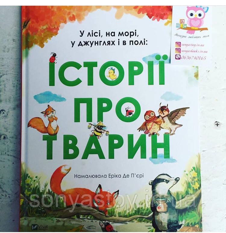 Книга Історіі про тварин, у лісі, на морі, у джунглях і в полі, 3+