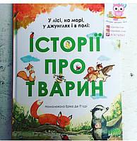 Книга Історіі про тварин, у лісі, на морі, у джунглях і в полі, 3+, фото 1