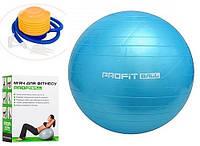 Гимнастический мяч для фитнеса (фитбол) 65 см + насос Profi MS 1540 в коробке