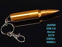 Металлическая флешка в форме пули 32Гб USB 3.0 JASTER с креплением под связку ключей
