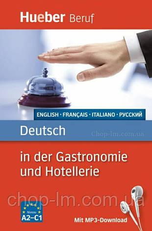 Книга Deutsch in der Gastronomie und Hotellerie (A2) mit MP3-Download / Hueber, фото 2