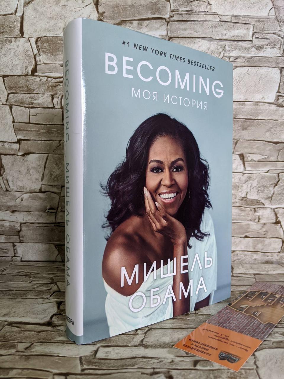 """Книга """"Becoming. Моя история"""" Мишель Обама"""