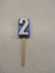 Свеча для торта цифра 2 цветная синяя