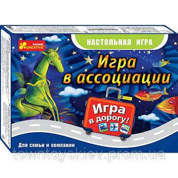 Игра В Ассоциации (дорожная) (Р) 12170004