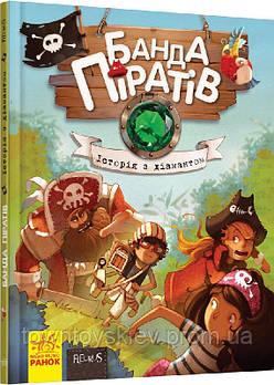 Детская книга. Банда пиратов : История с бриллиантом 519006 на укр. языке