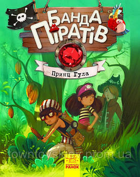 Детская книга. Банда пиратов : Принц Гула 797002 на укр. языке