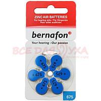 Батарейки для слухових апаратів Bernafon 675, 6 шт.