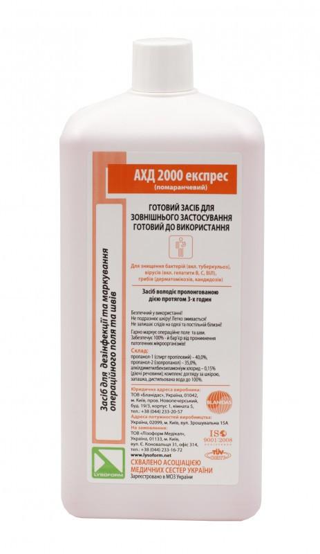 Дезинфицирующее средство для кожи АХД 2000 экспрес (оранжевый) 1000 мл