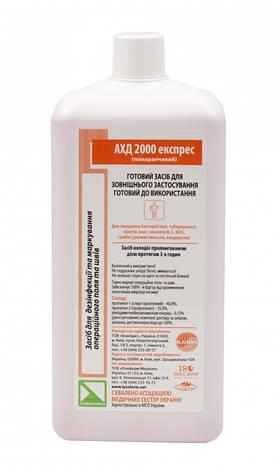Дезинфицирующее средство для кожи АХД 2000 экспрес (оранжевый) 1000 мл, фото 2