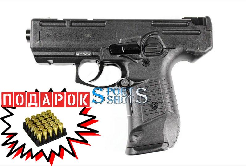 Сигнально шумовой пистолет Stalker 925 (Zoraki 925) + подарок (10 патронов)