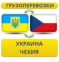 Грузоперевозки из Украины в Чехию