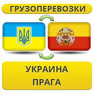 Грузоперевозки из Украины в Прагу
