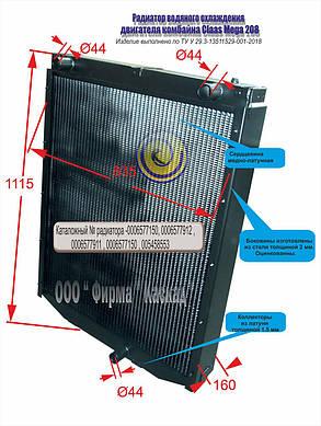 Радиатор водяной для комбайна CLAAS MEGA 208, фото 2