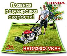 Газонокосилка Honda HRG536C8 VKEH