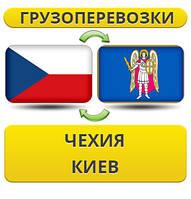 Грузоперевозки из Чехии в Киев